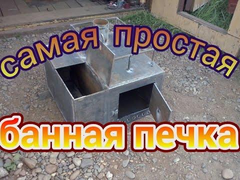 видео: печь для бани своими руками