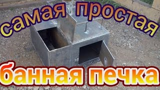 печь для бани своими руками(самый простой и быстрый по исполнению вариант банной печки. Расход металла 1,8м/кв, отличается от одной из..., 2014-07-17T09:56:20.000Z)
