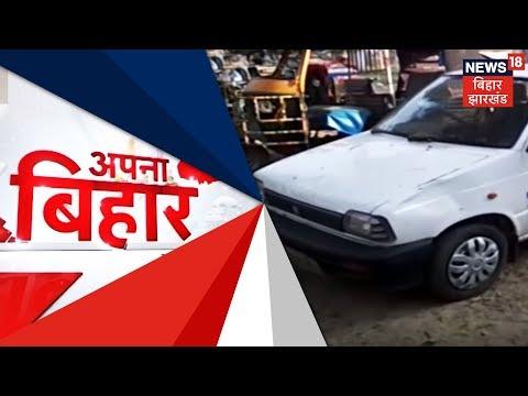 बिहार की ताजा खबरें | Apna Bihar | February 23, 2019
