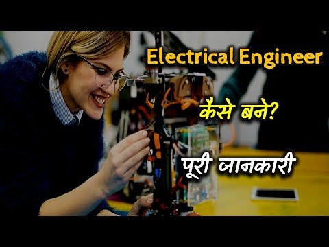 How to Become a Electrical Engineer With Full Information? – [Hindi] – Quick Support