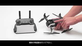 DJI Mavic Air   ファームウェアのアップグレード方法(DJI GO 4 アプリ) thumbnail