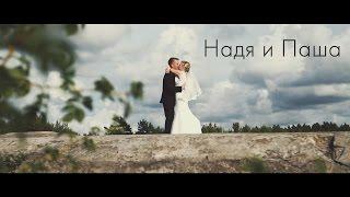 Свадьба Нади и Паши