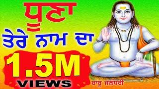 Latest Bhakti Songs 2020 New Songs   New Baba Balak Nath Songs HD   Punjabi Devotional Songs 2020