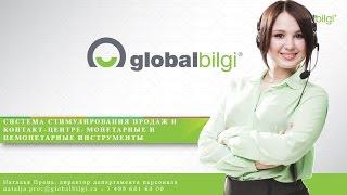 Система стимулирования продаж в контакт-центре: монетарные и немонетарные инструменты. Global Bilgi(7 апреля аутсорсинговый контактный центр Global Bilgi провел бесплатный вебинар на тему: