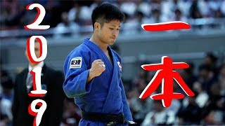 【2019年】JAPANESE JUDO IPPON COMPILATION 1【華麗な一本】