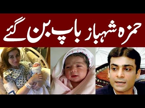 hamza shahbaz sharif blessed with daughter