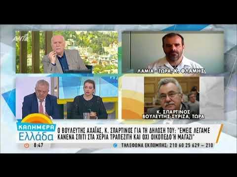 Σπαρτινός (ΣΥΡΙΖΑ): Όταν λέγαμε κανένα σπίτι στα χέρια τραπεζίτη, δεν εννοούσαμε κανένα κατάστημα [βίντεο]