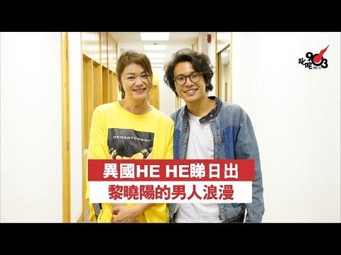 異國hehe睇日出 黎曉陽係浪漫麻甩佬?