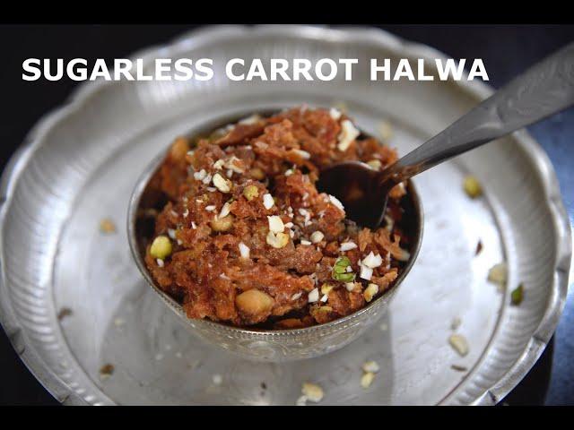 Zero sugar carrot halwa recipe | sugarless carrot halwa recipe | gajar ka halwa