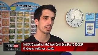 ΤΖΟΚΕΡ ΚΛΗΡΩΣΗ 10 ΕΚΑΤΟΜΜΥΡΙΑ