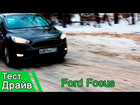 Ford Focus Слезы счастья Тест драйв