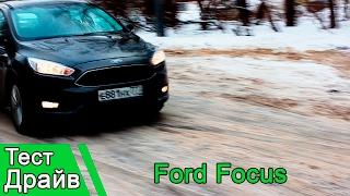 Ford Focus Слезы счастья! Тест драйв