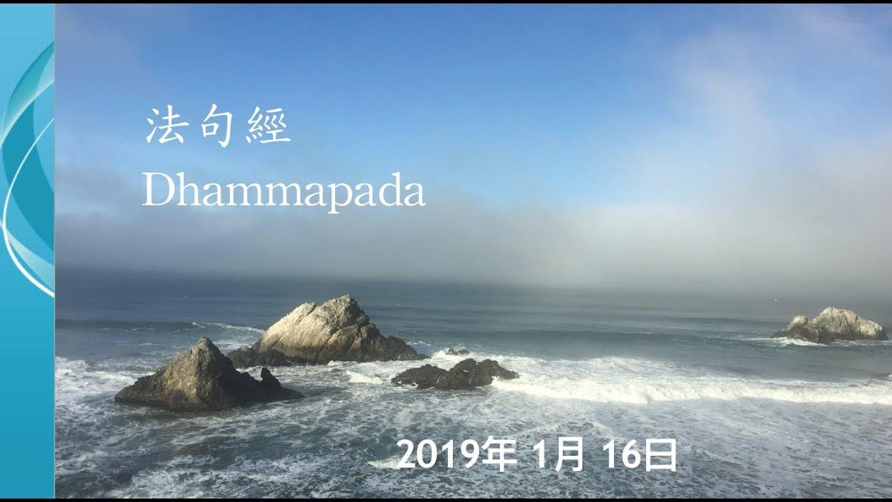 法句經 (衍傑法師 粵語講解 08) - YouTube