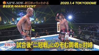 《NJPW -NOW- #4》2020.1.4 WRESTLE KINGDOM 14 in 東京ドーム 編