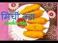 Mirchi Vada Recipe - Rajasthani Mirchi Vada - Mirchi Vada Bajji - Mirchi Bhajji