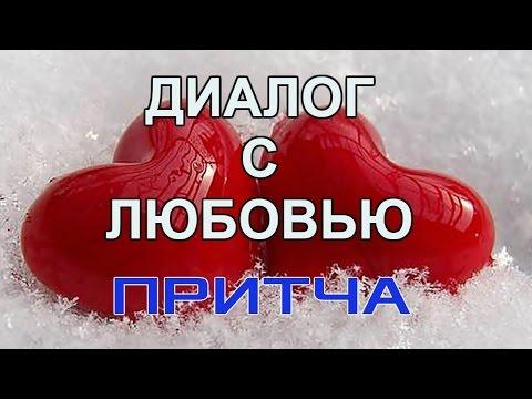 Знакомства и любовь - ТИС-Диалог