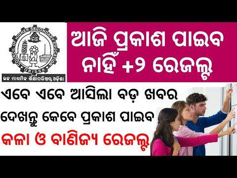 2 Result Odisha New Update CHSE plus two arts commerce vocational