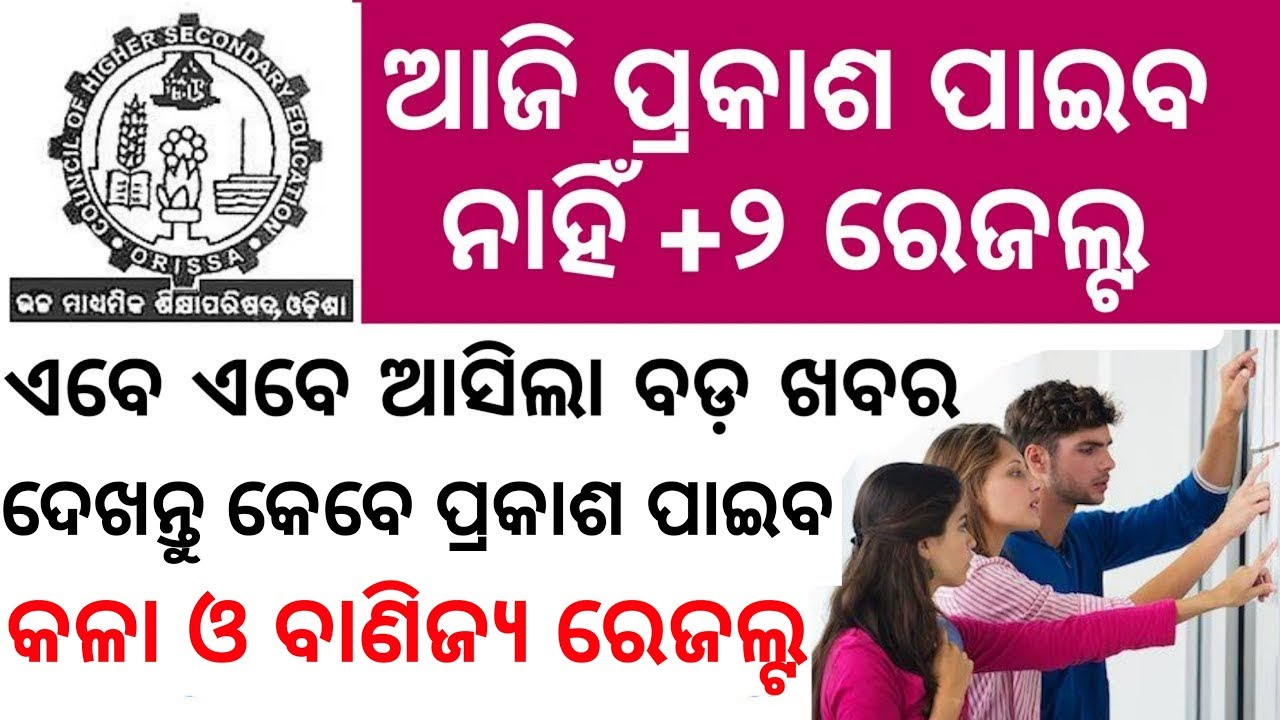 +2 Result Odisha New Update CHSE plus two arts commerce vocational result  date odisha