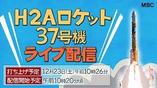 【ライブ配信】H2Aロケット37号機打ち上げ【MBCニュース】 thumbnail