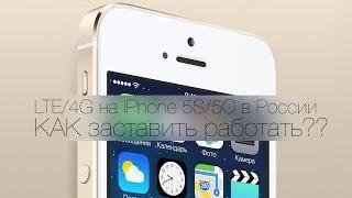 LTE/4G на iPhone 5S/5C в России - Как?(Как заставить работать 4G/LTE в России на iPhone 5S/5C? Настоящие, вкусные, сочные яблоки вы можете найти у AppleJesus,..., 2013-10-25T18:46:09.000Z)