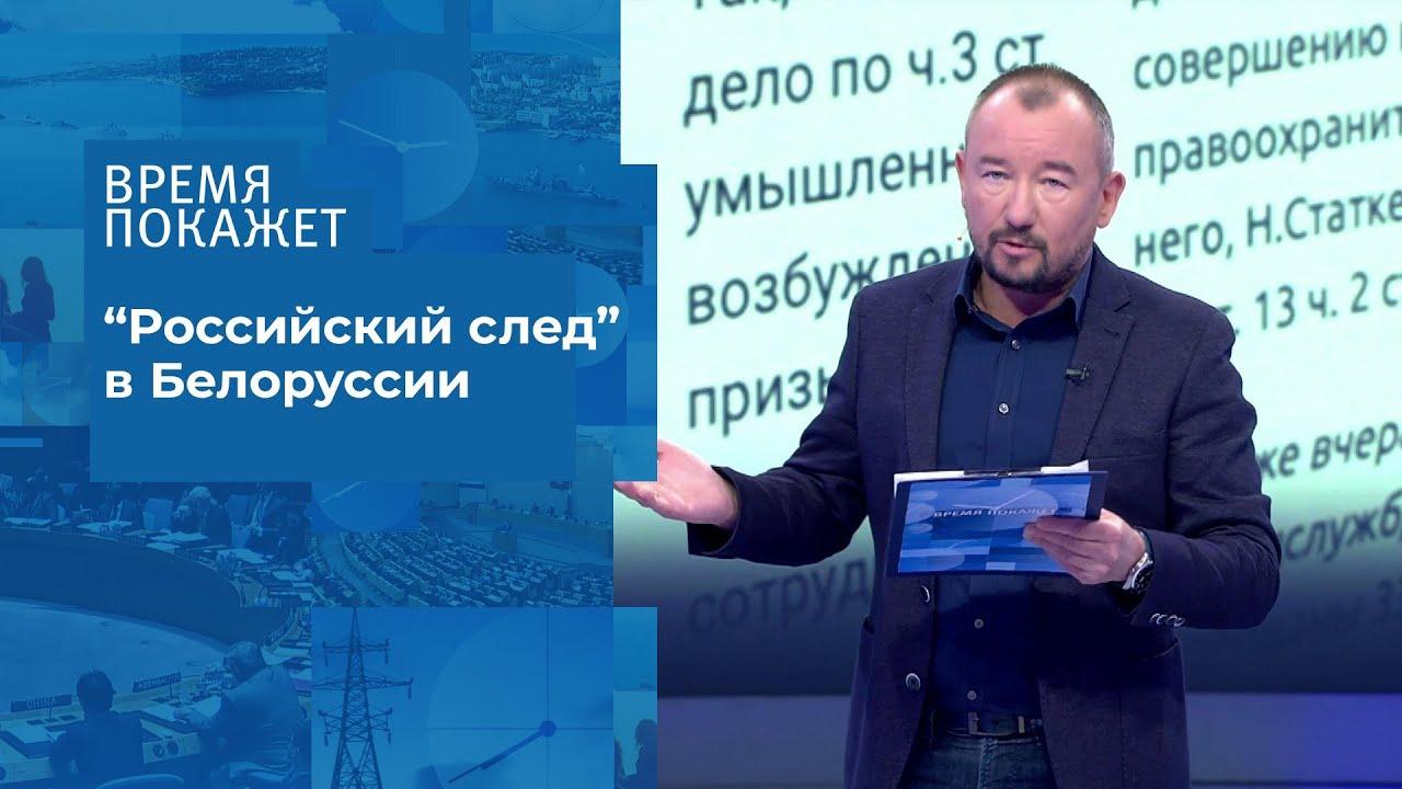 Время покажет. выпуск от 31.07.2020 Задержание россиян в Белоруссии.
