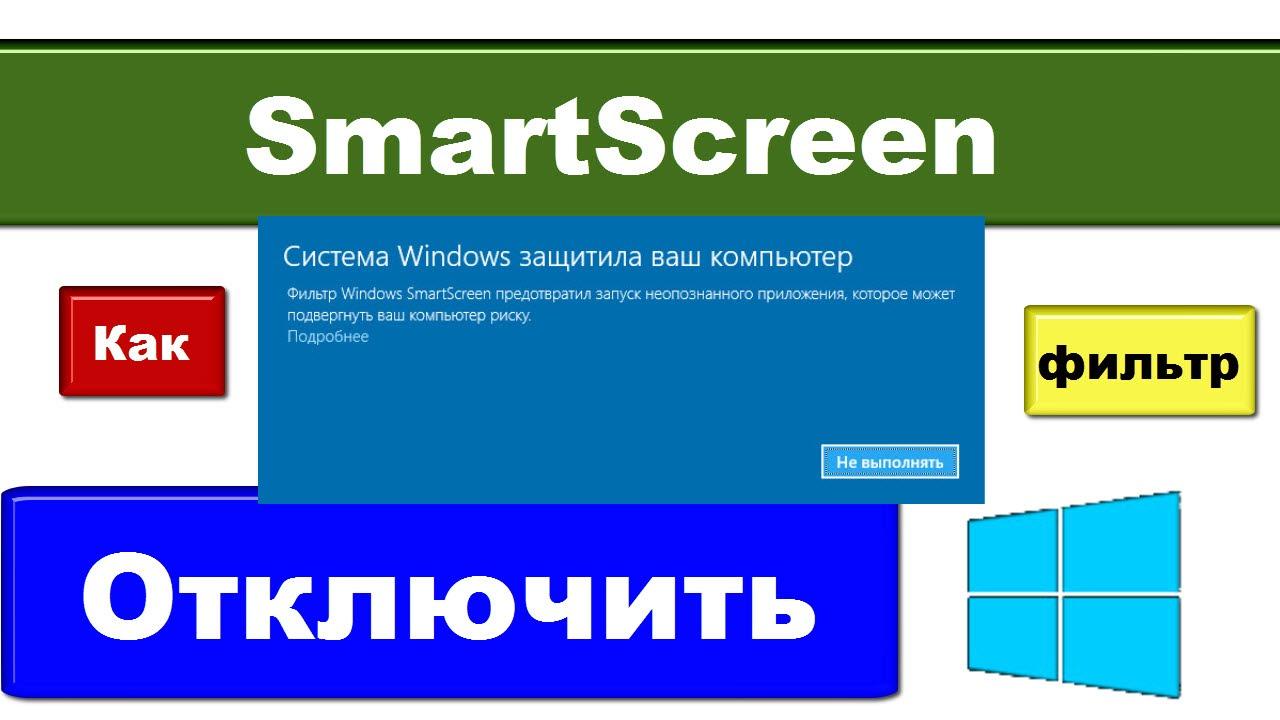 Как отключить SmartScreen Windows 10 (система защитила ваш компьютер)?