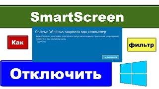 Как отключить SmartScreen Windows 10 (система защитила ваш компьютер)?(О том, как отключить SmartScreen в Windows 10, когда пишет: Система защитила ваш компьютер. Выключить фильтр SmartScreen,..., 2016-01-21T12:07:30.000Z)