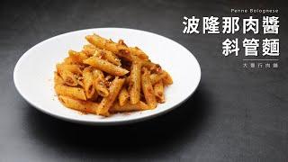 【肉醬】「肉醬」#肉醬,波隆那肉醬斜管麵...