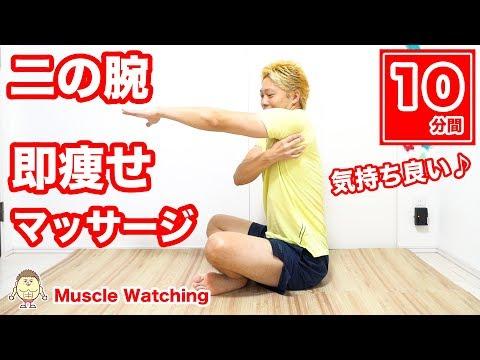 【10分】二の腕を短期間で細くする最強マッサージ!簡単なのに効果ヤバイ! | Muscle Watching