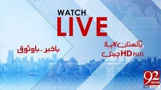 92 News Live stream l Pakistan News Live l 24/7 Latest News