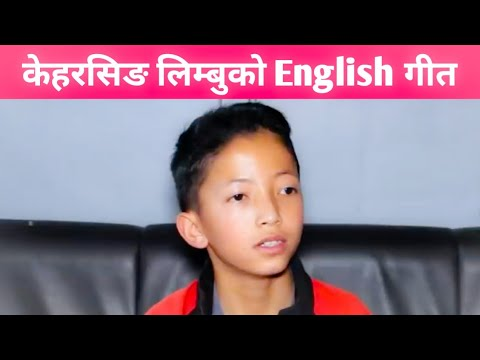 भाइरल केहर सिंह इंग्लिश गीत गाउन पनि माहिर ।। Fresh Nepal