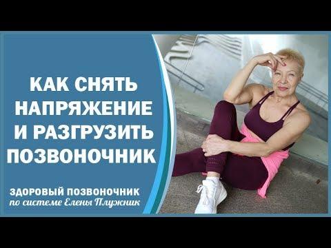 Снять напряжение и разгрузить позвоночник в домашних условиях. Полезное упражнение от Елены Плужник