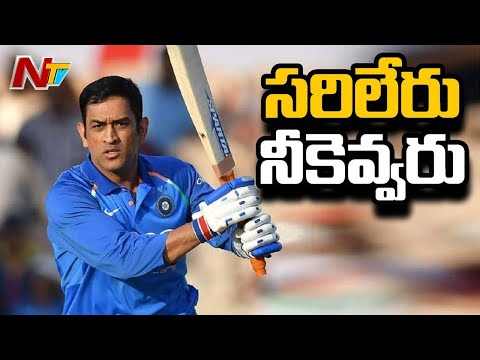 Special Story On MS Dhoni   MS Dhoni Announces Retirement   NTV Sports