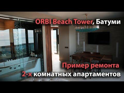 ORBI Beach Tower, Батуми. Пример ремонта 2-х комнатных апартаментов. Возможна продажа.