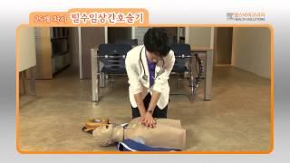 필수임상 간호술기 PREVIEW - 기본 심폐소생술 (CPR: Cardiopulmonary Resuscitation)