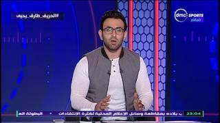 الحريف - ابراهيم فايق موجها رسالة لعصام عبد الفتاح: معنديش حاجة اتكسف منها