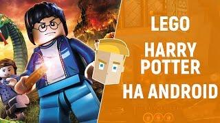 видео Скачать LEGO Harry Potter: Years 1-4  на андроид