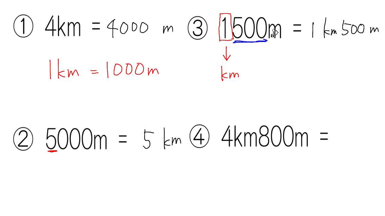 km(キロメートル)⇔m(メートル) - YouTube