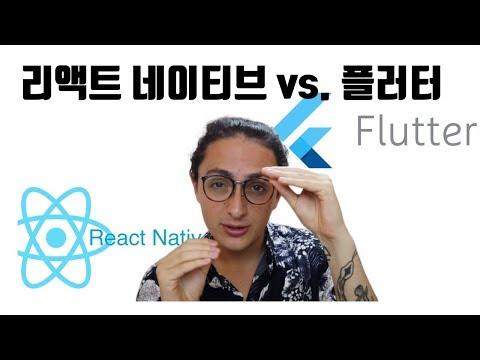 리액트 네이티브 vs 플러터. 당신의 선택은?
