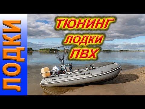 Тюнинг лодки ПВХ.  СЕКРЕТЫ!