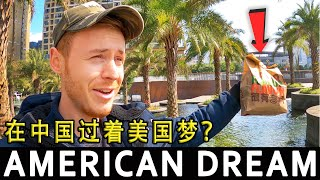 Living the 'American Dream' in China 在中国过着美国梦?🇨🇳 Unseen China