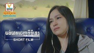 [SHORT FILM] ចង់ចាកចេញពីទីនេះ - ឱក សុគន្ធកញ្ញា OFFICIAL MV
