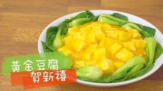 超市閒情-黃金豆腐賀新禧-百福®豆腐