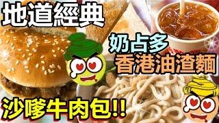 [Poor travel香港] 太子30多年冷巷老店!啖啖人情味~ 經典沙嗲牛肉包!香港油渣麵!奶占多!利口福快餐店 thumbnail