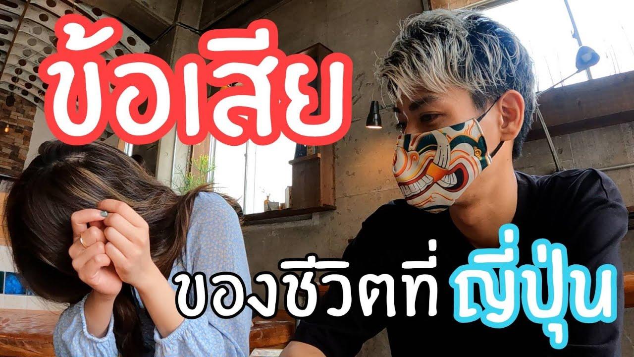 สัมภาษณ์คนไทยทำไมย้ายมาญี่ปุ่น ?? EP.2 เปิดหมดเปลือกข้อดีข้อเสียของชีวิตที่นี่ไม่สวยหรูอย่างที่คิด !