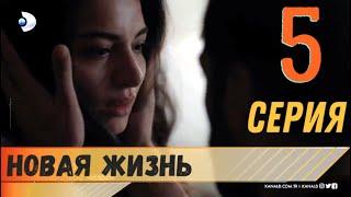 Новая жизнь 5 серия русская озвучка турецкий сериал (фрагмент №1)