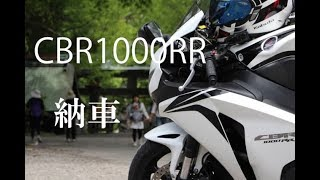 [motovlog]#20 CBR1000RR納車