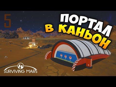 ДИКО ДОРОГОЙ ТОННЕЛЬ! - Surviving Mars. 505% Сложность / Эпизод 5