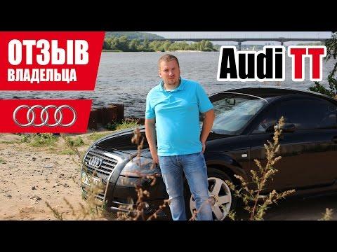 #Самый честный отзыв владельца. Audi TT 1.8t Quattro. 2000г.