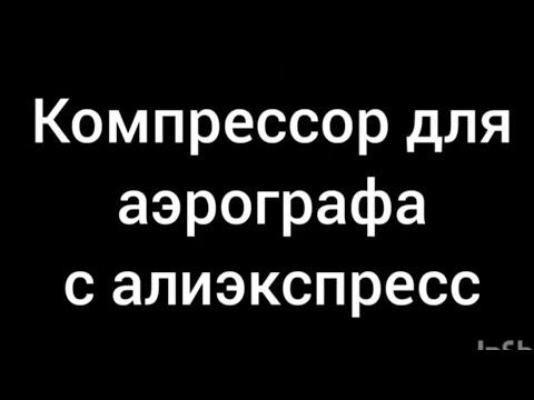 Компрессор для аэрографа KKmoon с алиэкспресс